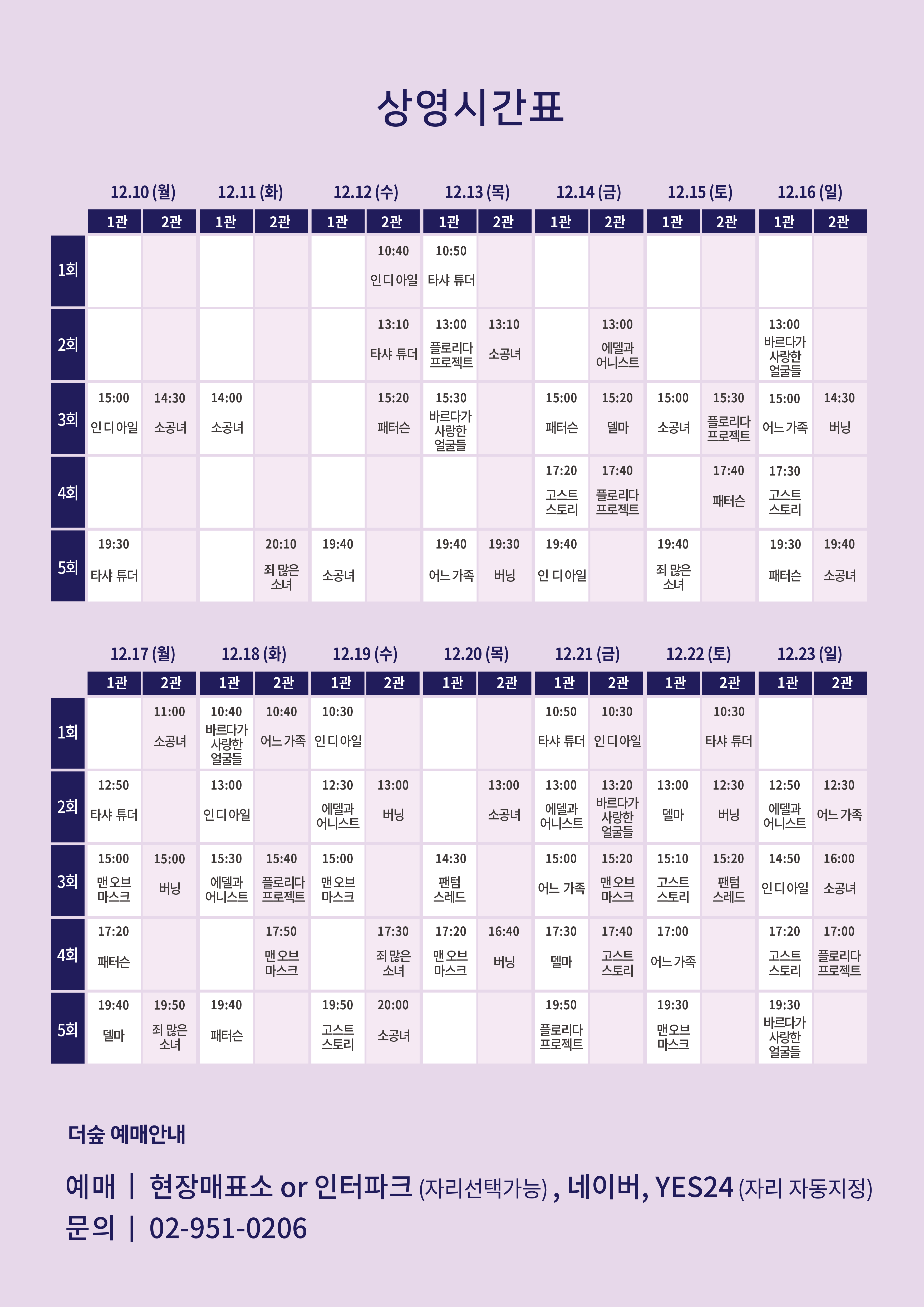 더숲아트시네마 기획전 최종 시간표.png