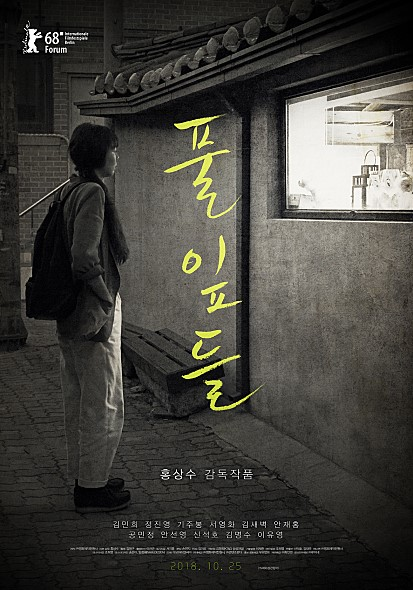 풀잎들 김민희 포스터.jpg
