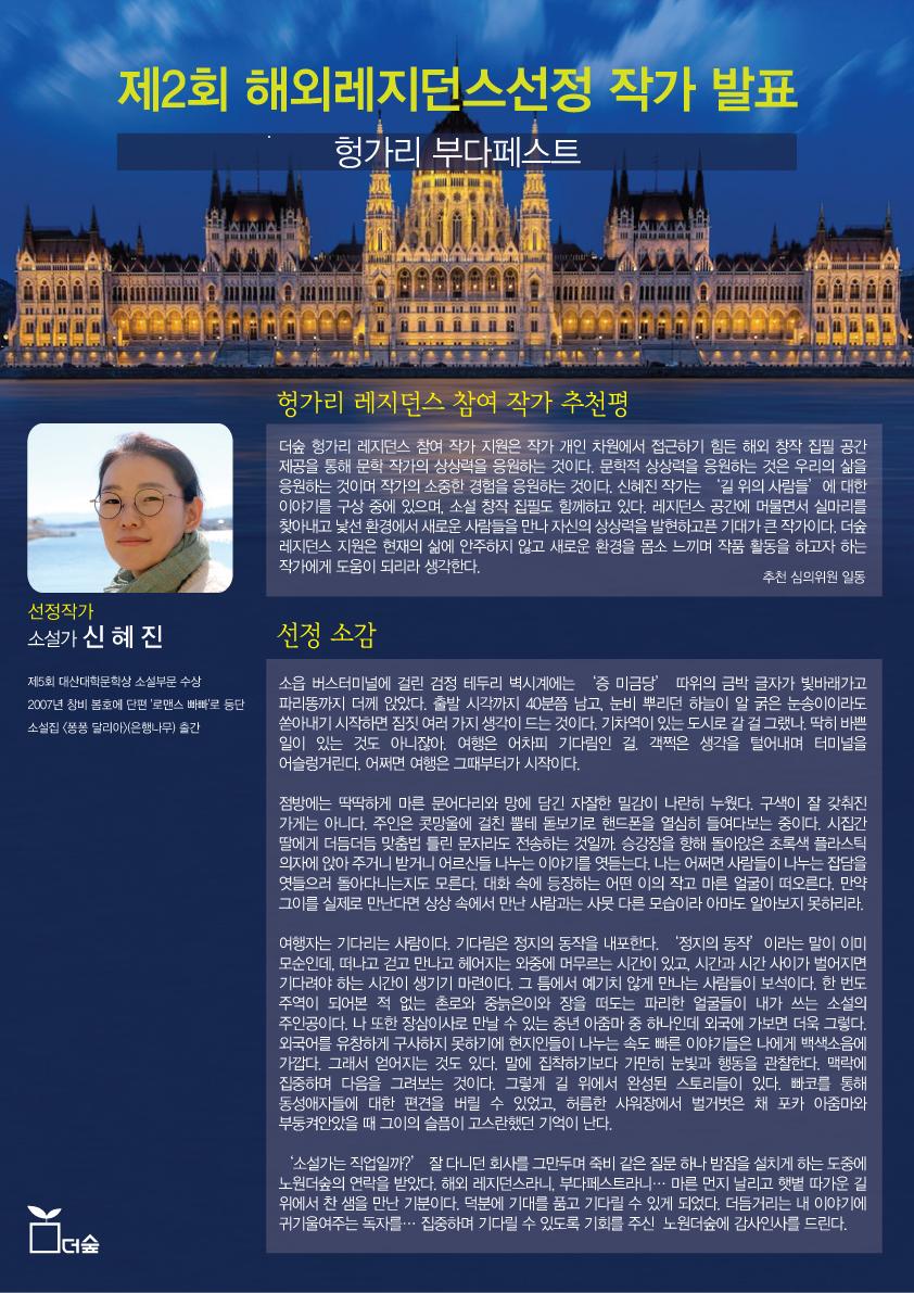 해외레지던스_선정작가발표_2018_최종2.jpg